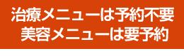 side_yoyakuse_bar
