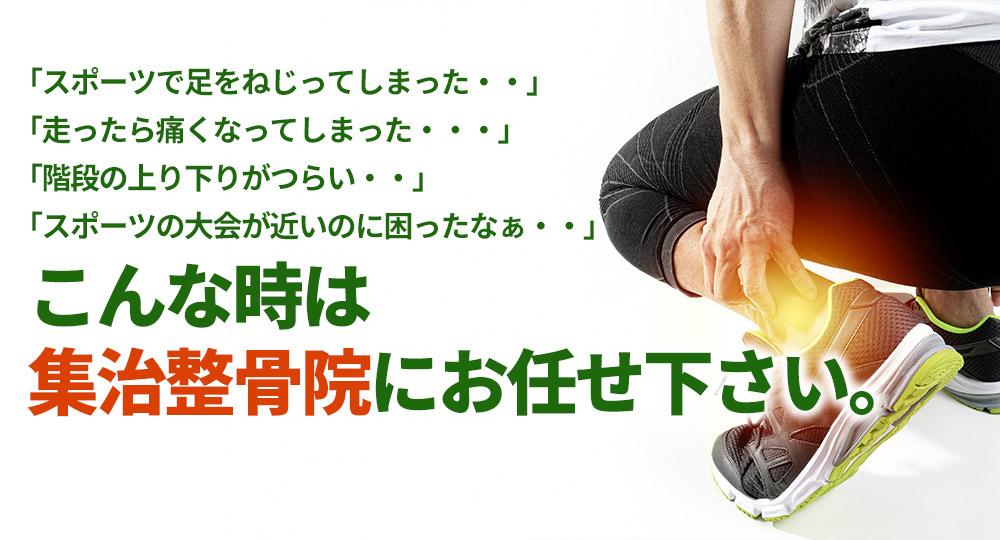 捻挫・肉離れ・関節痛