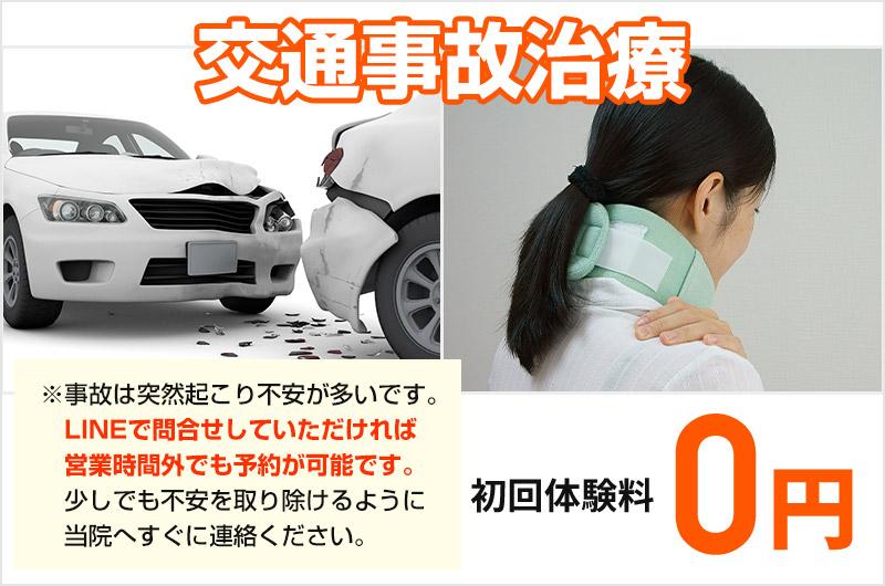 交通事故料金