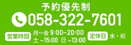 電話058-322-7601
